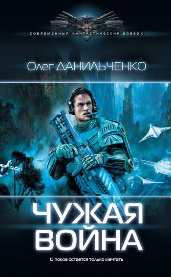 [PDF] Read Чужая война by Олег Данильченко - ratteresa