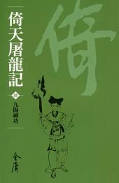 九陽神功: 倚天屠龍記4 (遠流版金庸作品集34)