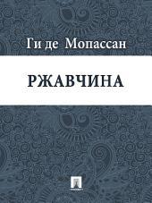 Ржавчина (перевод А.Н. Чеботаревской)