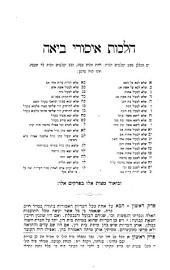 משנה תורה: Hu ha-yad ha-ḥazaḳah le-ha-nesher ha-gadol rabenu Mosheh bar Maimon zts.l. ʿim haśagot ha-Rabad z.l. Yesh bo shene sefarim: Sefer reviʿi ṿe-hu Sefer Nashim. Sefer ḥamishi ṿe-hu Sefer Ḳedushah. 2