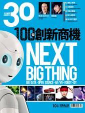 30雜誌2016年10月號: NEXT BIG THING.100個創新商機