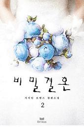 비밀결혼(종이책 출간본) 2/2