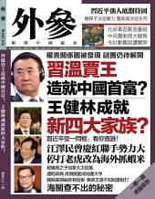 《外參》第61期: 習溫賈王造就中國首富? 王健林成就新四大家族?