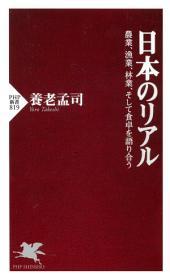 日本のリアル: 農業、漁業、林業、そして食卓を語り合う