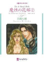 魔性の花嫁 2 (ハーレクイン)