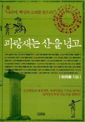 인물로 읽는 한국사 시리즈 - 파랑새는 산을 넘고
