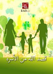 قصد الله من الأسره
