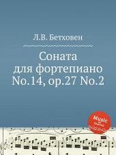Соната для фортепиано No.14, ор.27 No.2