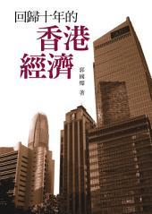 回歸十年的香港經濟