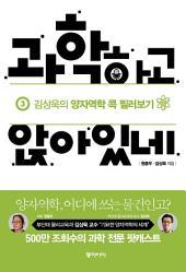 과학하고 앉아있네 3 : 김상욱의 양자역학 콕 찔러보기