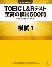 [新形式問題対応/音声DL付] TOEIC(R) L&Rテスト 至高の模試600問 模試1(解答一覧付)