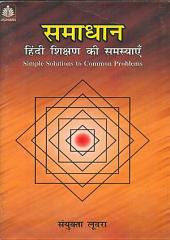 Samadhan–Hindi Shikshan Ki Samasyayen