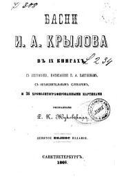 Басни И.А. Крылова: в IX книгах. Книга I