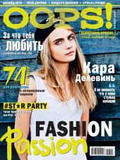 Журнал Oops!: Выпуски 3-2015