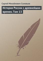 История России с древнейших времен: Том 13