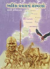 Africa Pravasna Samsmarano