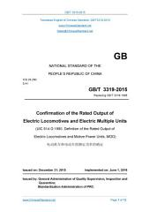 GB/T 3319-2015: Translated English of Chinese Standard (GBT 3319-2015, GB/T3319-2015, GBT3319-2015): Confirmation of the Rated Output of Electric Locomotives and Electric Multiple Units.