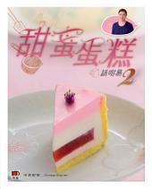 甜蜜蛋糕話咁易2: 第 2 卷