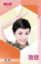 激戀~愛戀四重奏之一: 禾馬文化紅櫻桃系列012