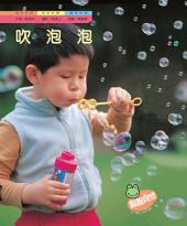 吹泡泡: 親親自然154