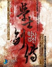 [세트] 학사검전(전9권/완결)