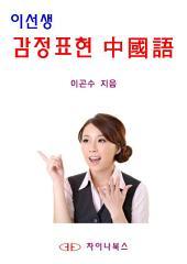 이선생 감정표현 중국어