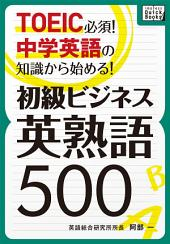 TOEIC必須! 中学英語の知識から始める! 初級ビジネス英熟語500