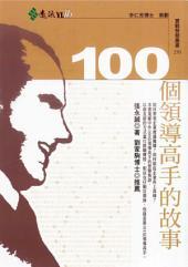 100個領導高手的故事
