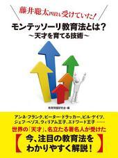 藤井聡太四段も受けていた! モンテッソーリ教育法とは? ~天才を育てる技術~