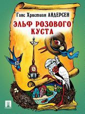 Эльф розового куста (перевод А. и П. Ганзен)
