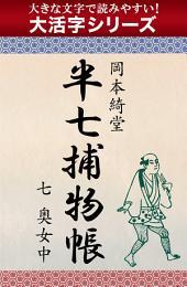 【大活字シリーズ】半七捕物帳 七 奥女中