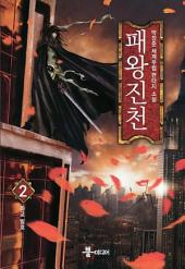 패왕진천 2: 마교발호