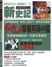 《新史記》第24期: 紅衛兵掌權再禍中國