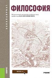 Философия. 24-е издание. Учебник