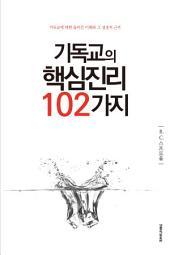 기독교의 핵심진리 102가지
