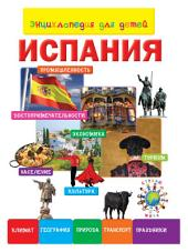 Энциклопедия для детей. Испания