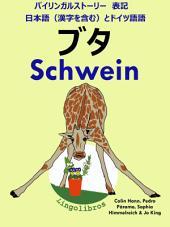 ブタ - Schwein: バイリンガルストーリー表記 日本語(漢字を含む)と ドイツ語