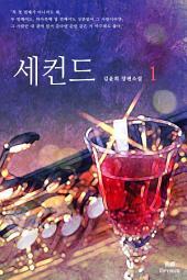 [로맨스세트]세컨드(전2권,완)