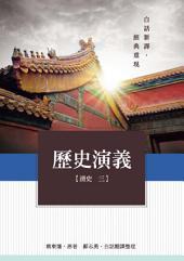 歷史演義: 清史3