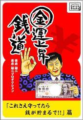 金運上昇 銭道: これさえ守ってたら銭が貯まるで!!篇