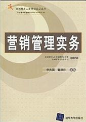 营销管理实务: 全国商务人才培训认证丛书