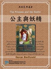 The Princess and the Goblin (公主與妖精)