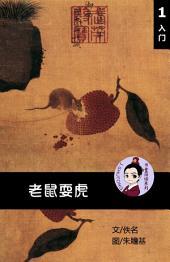老鼠耍虎-汉语阅读理解 Level 1 , 有声朗读本: 汉英双语