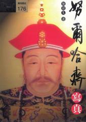 努爾哈齊寫真: 還原清朝奠基者努爾哈齊的歷史位置