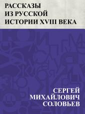 Рассказы из русской истории XVIII века