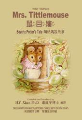 07 - Mrs. Tittlemouse (Traditional Chinese Zhuyin Fuhao with IPA): 鼠目嬸(繁體注音符號加音標)