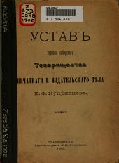 Устав перваго сибирскаго Товаришества печатнаго и издательскаго дѣла Е.Ф. Кудрявцева