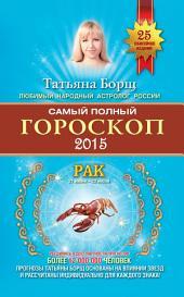 Самый полный гороскоп. Прогноз на 2015 год. Рак