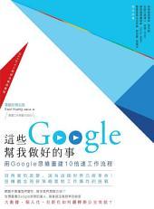 這些Google幫我做好的事: 用Google思維重建10倍速工作流程