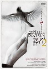 靈界的譯者2: 跨越生與死的40個人生問答